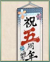 「択捉型海防艦」掛け軸.png