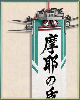 「摩耶の盾」掛け軸.png