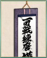 「横須賀鎮守府」掛け軸.png