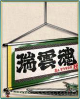 「瑞雲魂」掛け軸.png