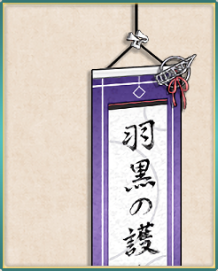 「羽黒の護り」掛け軸.png
