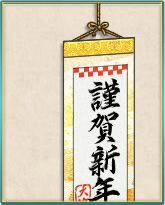 「謹賀新年」掛け軸.png