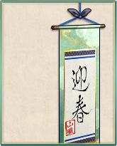 「迎春」掛け軸二〇一七.png