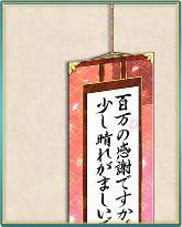 「100万の感謝」掛け軸.png