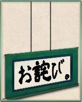 お詫び掛け軸.png