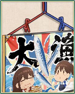 一九式大漁旗.png