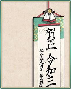 八周年に向かう新春掛け軸.png