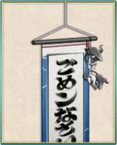 夜のお詫び掛け軸(弐).png