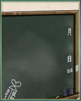 教室セット「黒板」.png