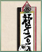 新春掛け軸二〇一五.png