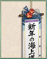 新春掛け軸二〇一八.png
