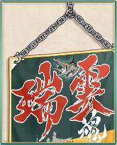 瑞雲旗.png