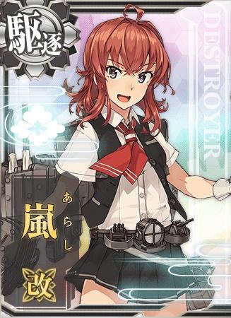 ああ……ナメた潜水艦は、ブッとばさねぇとなぁ。爆雷も頼むぜ。