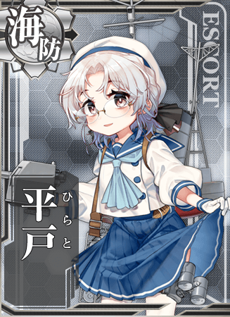 第四号海防艦 掘り