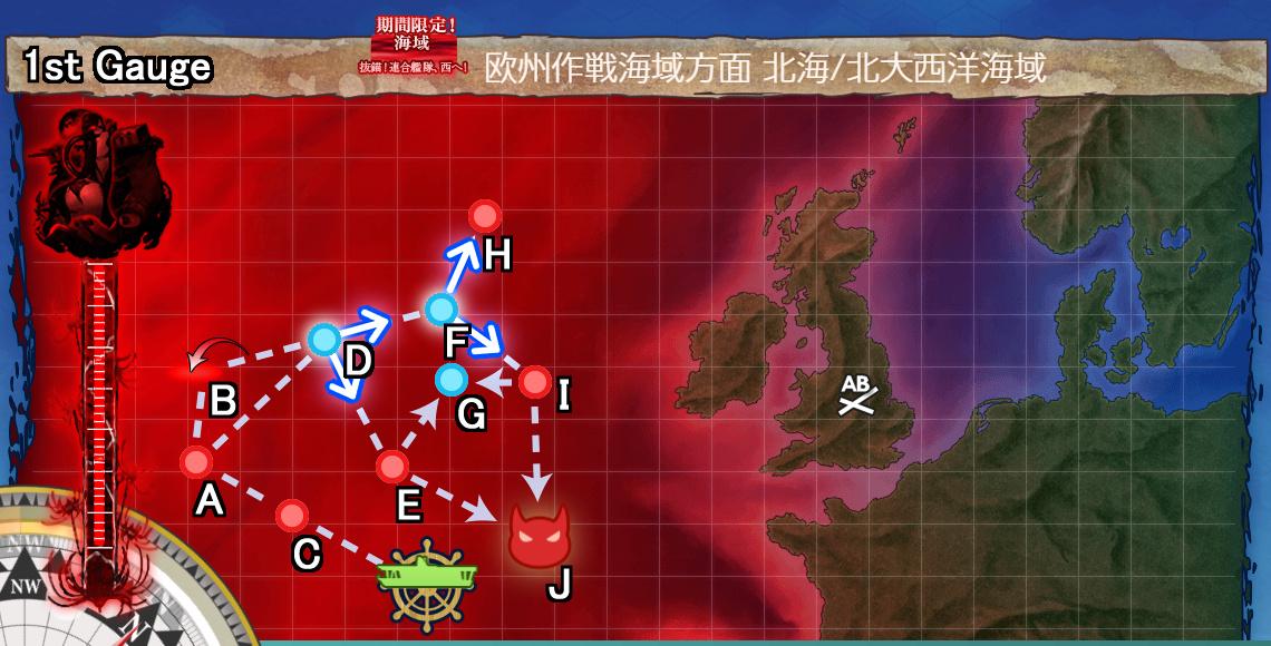 北海/北大西洋海域:第一ゲージ