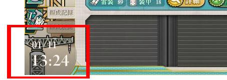 ワレ改修工廠ヲ発見セリ!