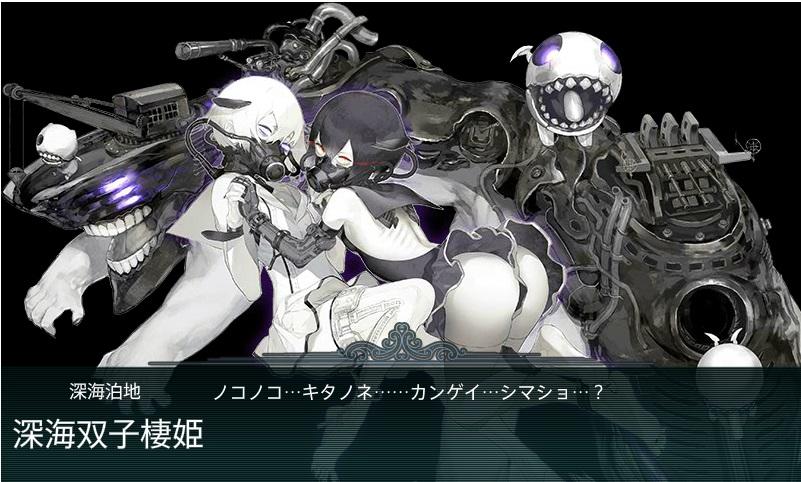 sinkaihutagosei_hime.jpg