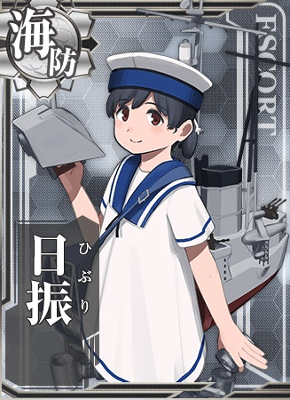 日振型海防艦、一番艦、日振!提督、日振型、着任しました! 頑張りますっ!