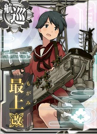 提督、また会ったね、最上だよ。ボクの飛行甲板どう?似合ってる?