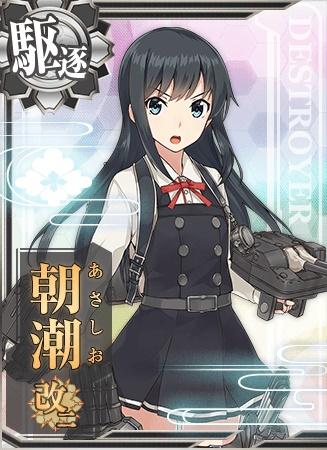 第八駆逐隊、旗艦朝潮。抜錨します!