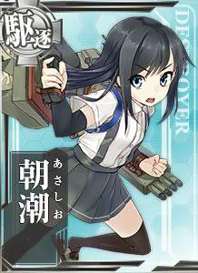 駆逐艦朝潮、出撃します!
