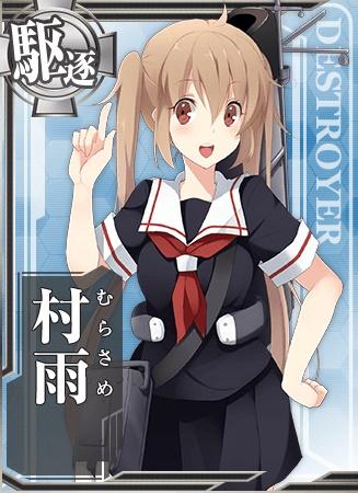 はいはーい! 白露型駆逐艦「村雨」だよ。みんな、よろしくね!