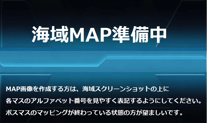 海域MAP仮画像.png