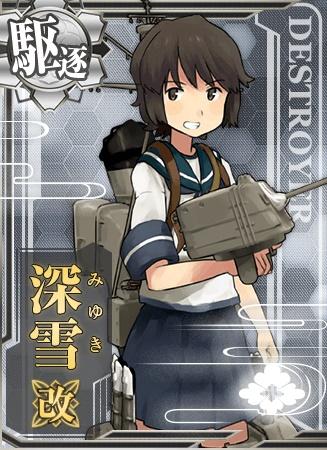 特型駆逐艦、深雪、出撃するぜぇー!一回言ってみたかったんだよねぇ!