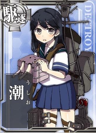 特型駆逐艦…綾波型の「潮」です。もう下がってよろしいでしょうか…。