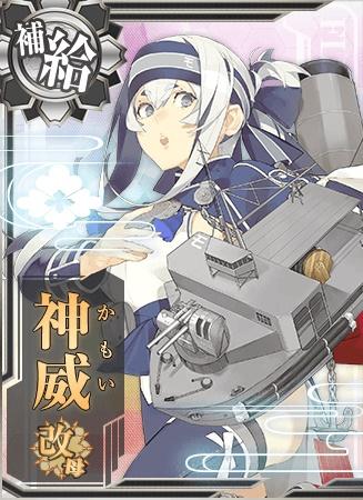 改装された神威、給油艦と飛行艇母艦に力を併せ持っています。