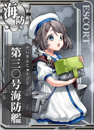 438:第三〇号海防艦