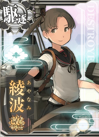 綾波が一番だなんて嬉しいです!司令官のおかげですね
