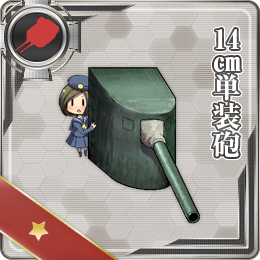 004:14cm単装砲