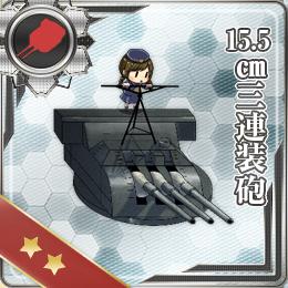 005:15.5cm三連装砲