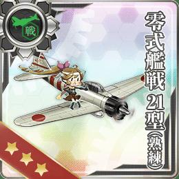 096:零式艦戦21型(熟練)