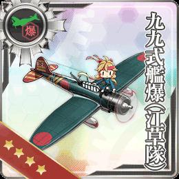 099:九九式艦爆(江草隊)