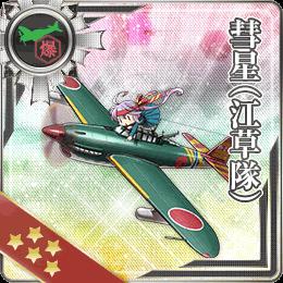 100:彗星(江草隊)