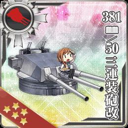 137:381mm/50 三連装砲改