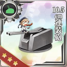 10.5cm連装砲