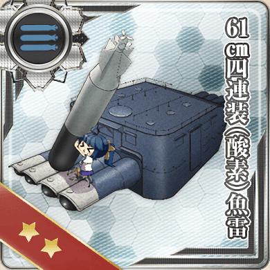 015:61cm四連装(酸素)魚雷