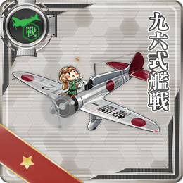 019:九六式艦戦