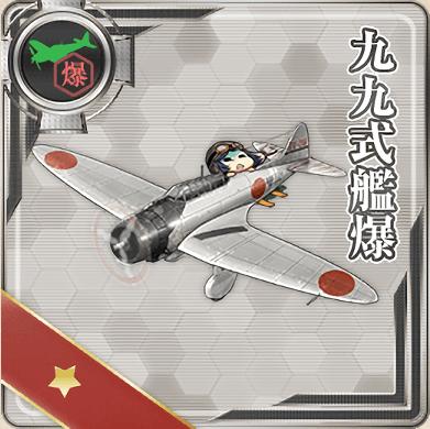 023:九九式艦爆