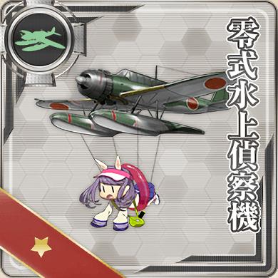 025:零式水上偵察機