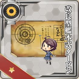 033:改良型艦本式タービン