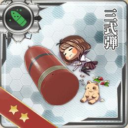 035:三式弾