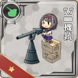 037:7.7mm機銃