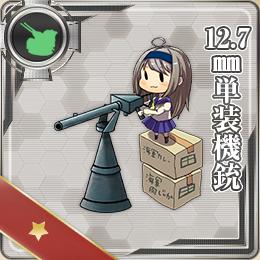 038:12.7mm単装機銃