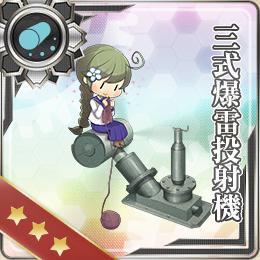 045:三式爆雷投射機
