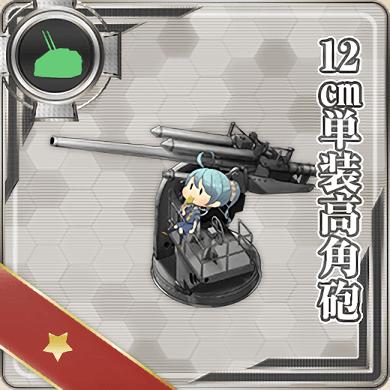 048:12cm単装高角砲