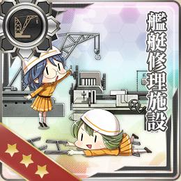 086:艦艇修理施設